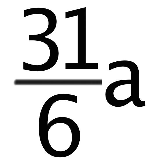 文字式 分数