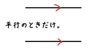 線と線の距離