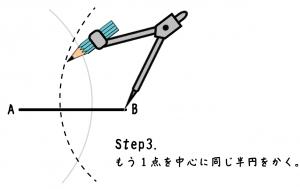 垂直二等分線 作図