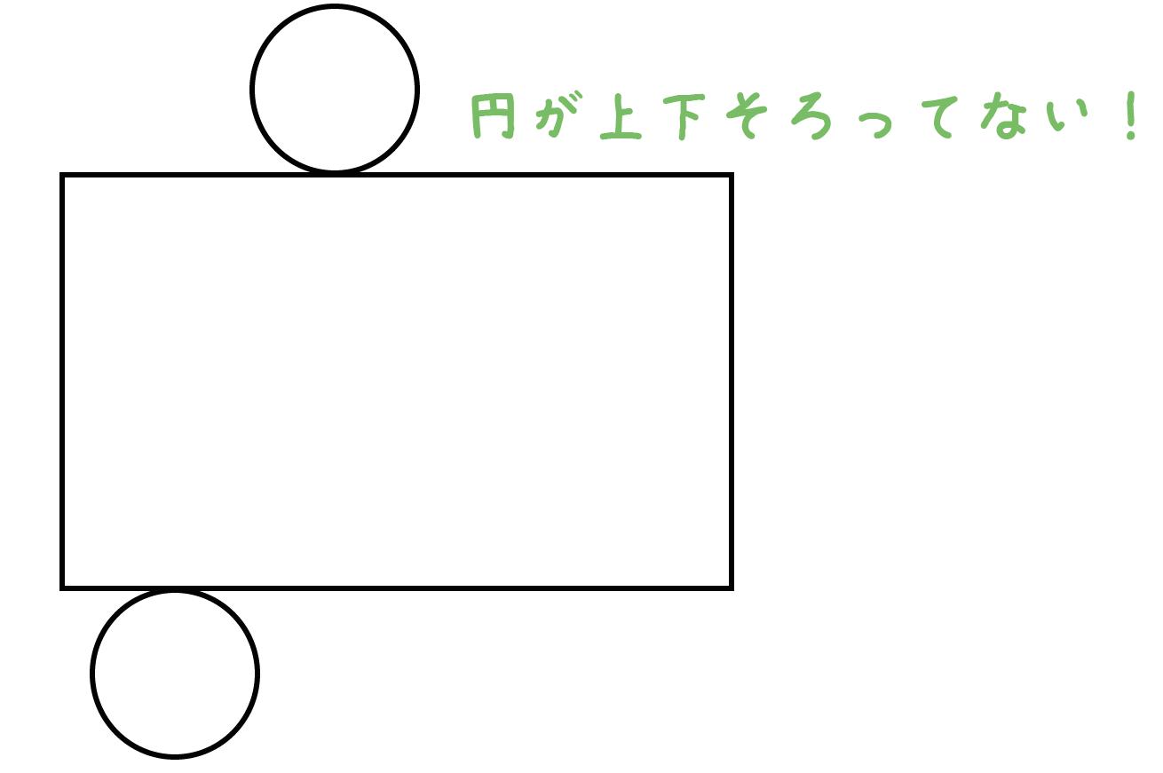 円柱 展開図 書き方