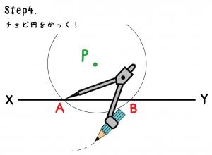 垂線 作図
