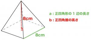 正四角錐 表面積 求め方 公式