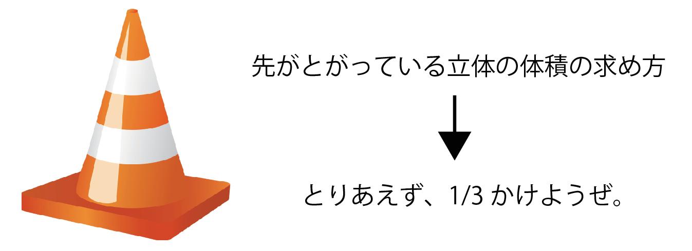 円錐 体積 求め方 公式