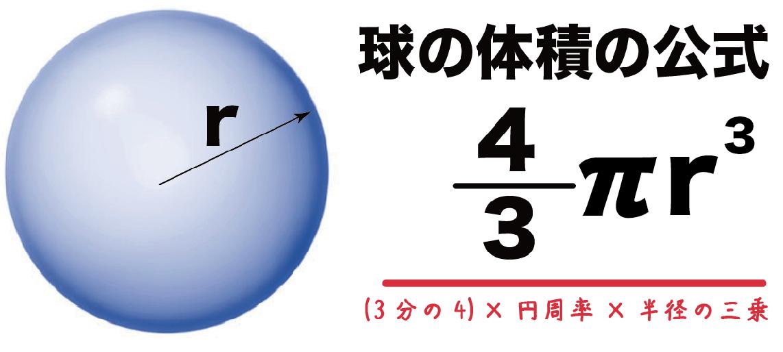 球 体積 求め方