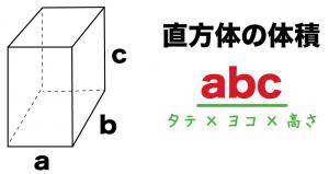 直方体 体積 求め方 公式