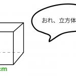 立方体 表面積 公式