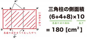 三角柱 表面積 求め方 公式