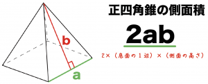 正四角錐 側面積 求め方 公式