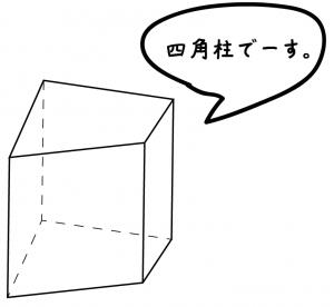 四角柱 体積 求め方 公式