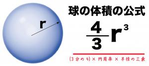球の体積の求め方 公式