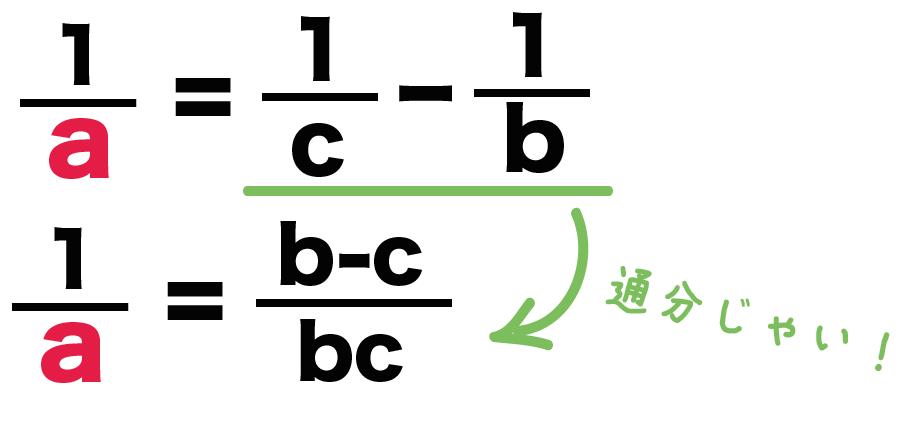 等式の変形 解き方 分数