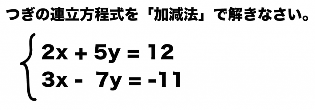 連立方程式 解き方 加減法