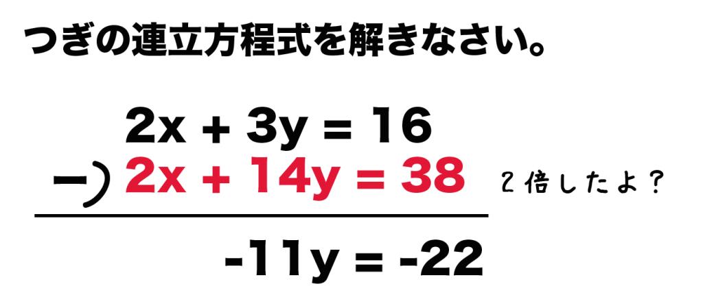 連立方程式 解き方 解説