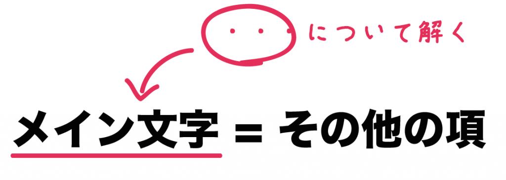 等式の変形 解き方