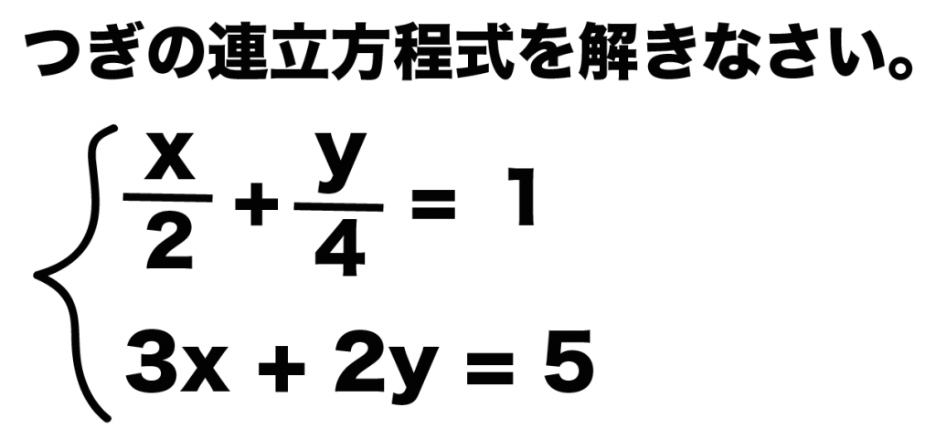 連立方程式 分数 解き方