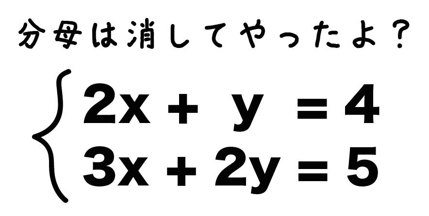 連立方程式 解き方 分数