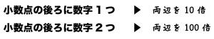 連立方程式 小数 解き方