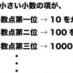 小数 連立方程式 解き方