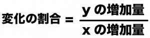 変化の割合とは 一次関数