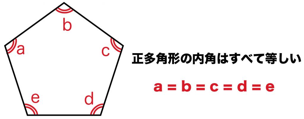 正多角形 内角