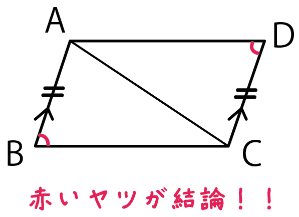 中2数学 証明問題 コツ