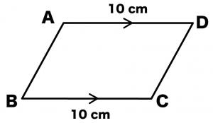 平行四辺形になる条件