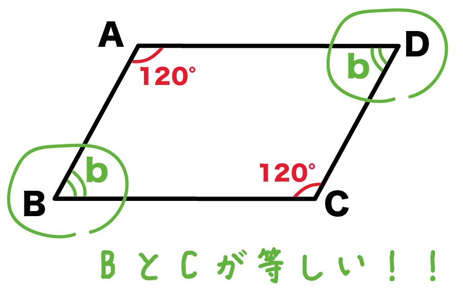 平行四辺形 角度 求め方