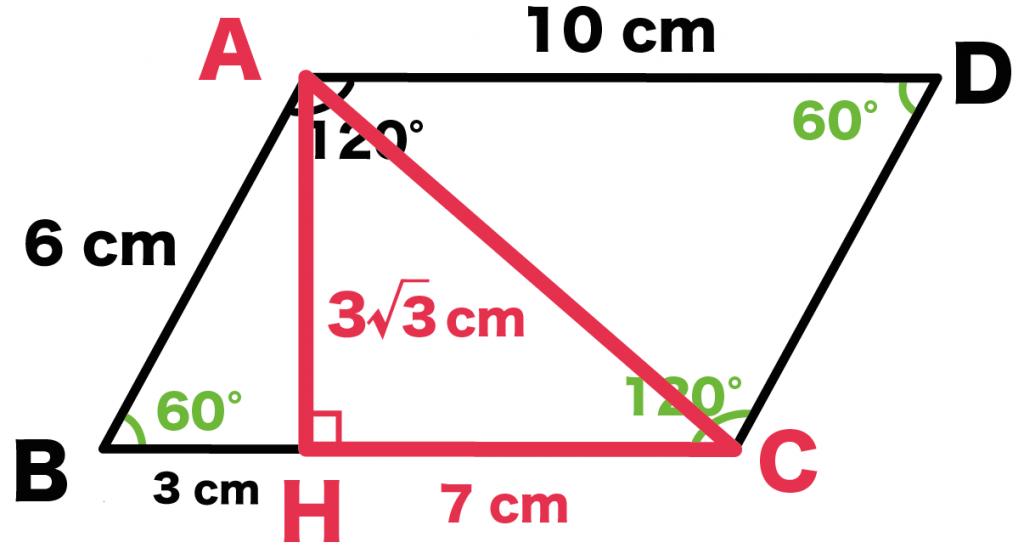 平行四辺形 対角線の長さ 求め方