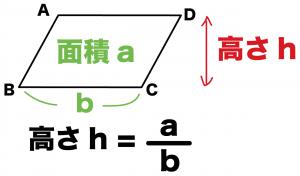 平行四辺形の高さの求め方