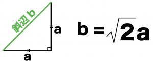 直角二等辺三角形 辺の長さ 公式