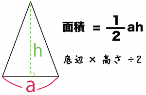 二等辺三角形 面積 求め方