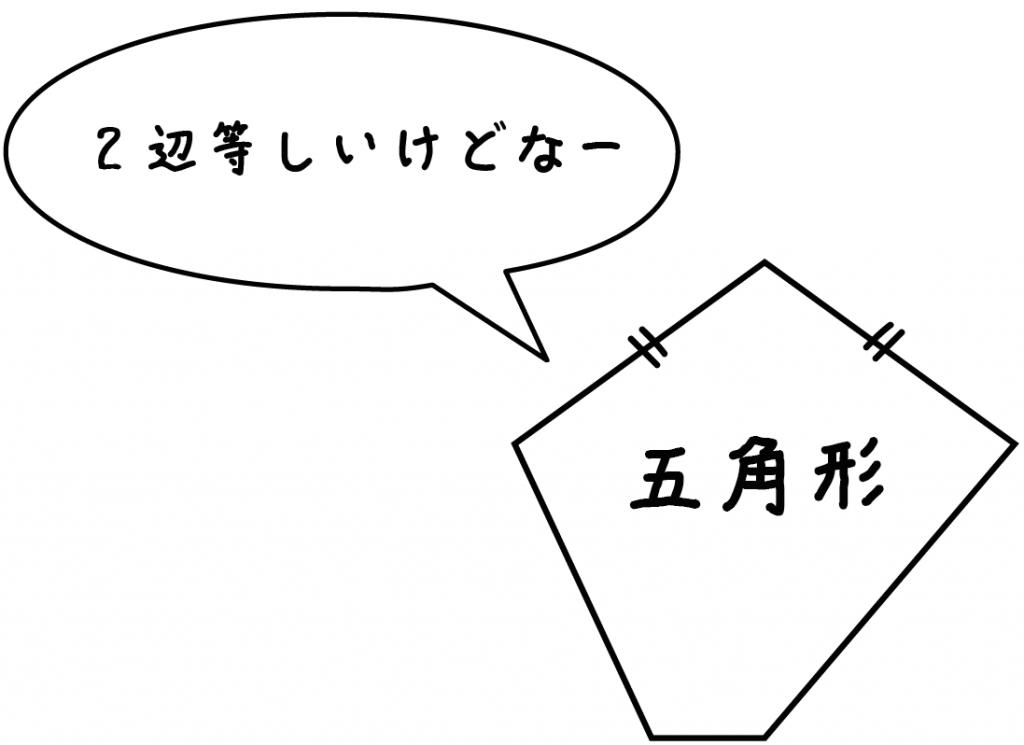 二等辺三角形 定義