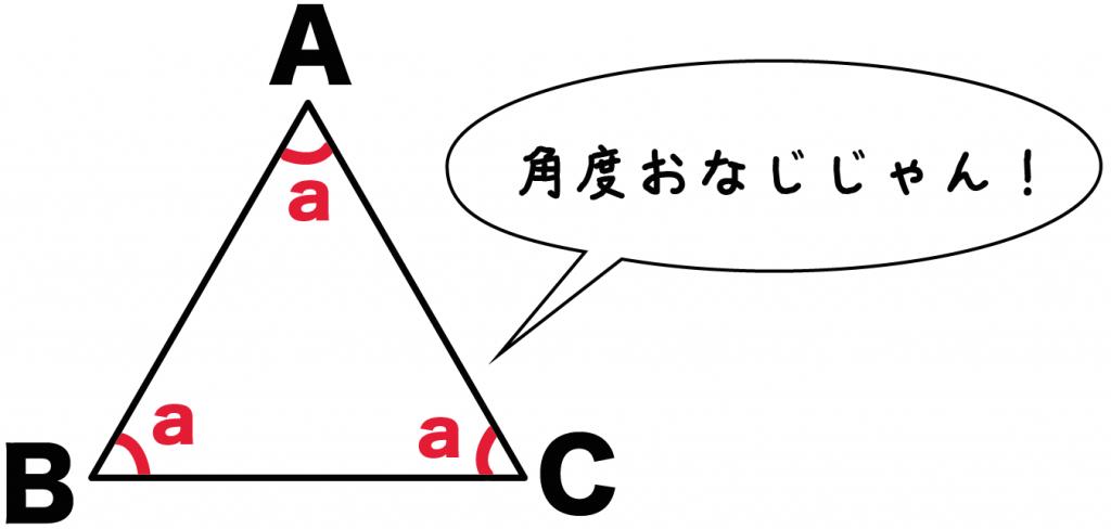 正三角形 角度 求め方