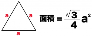 正三角形 面積 求め方 公式