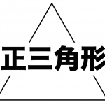 正三角形 定義