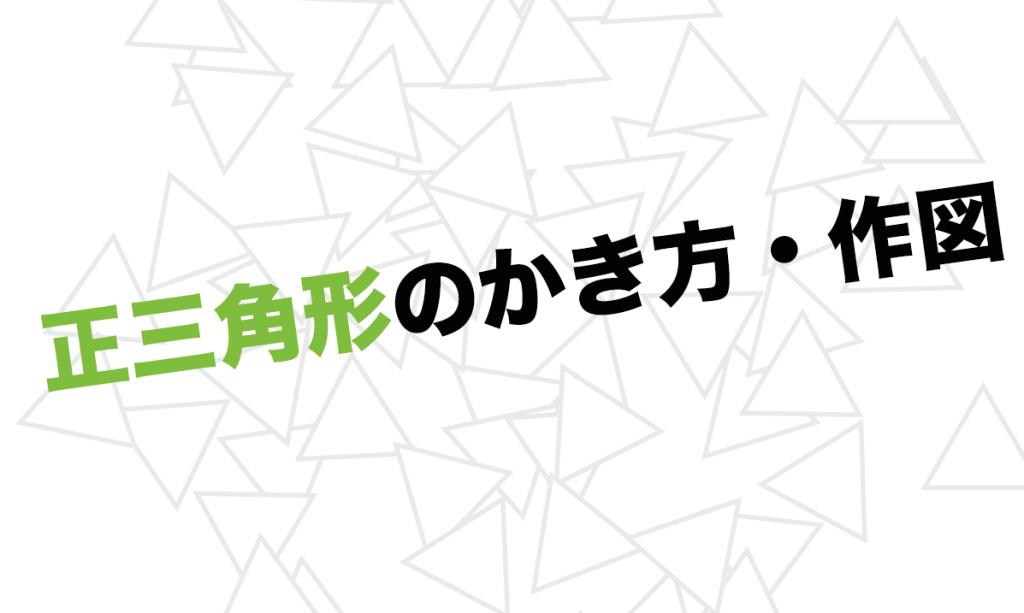 正三角形 書き方 作図 コンパス