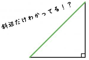 直角三角形 辺の長さ 求め方