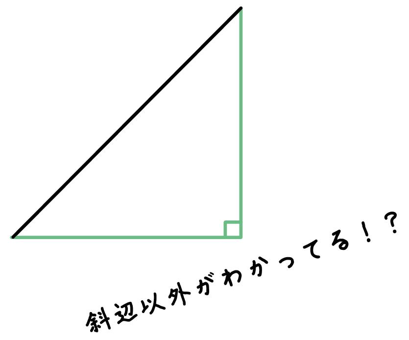 直角二等辺三角形 辺の長さ 求め方 公式