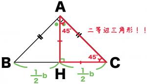 直角二等辺三角形 面積 求め方