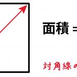 正方形 対角線 面積 求め方