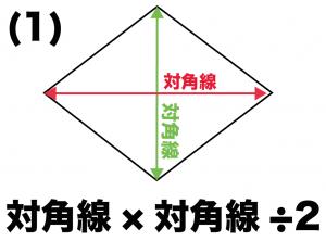 ひし形 菱形 面積 求め方 公式