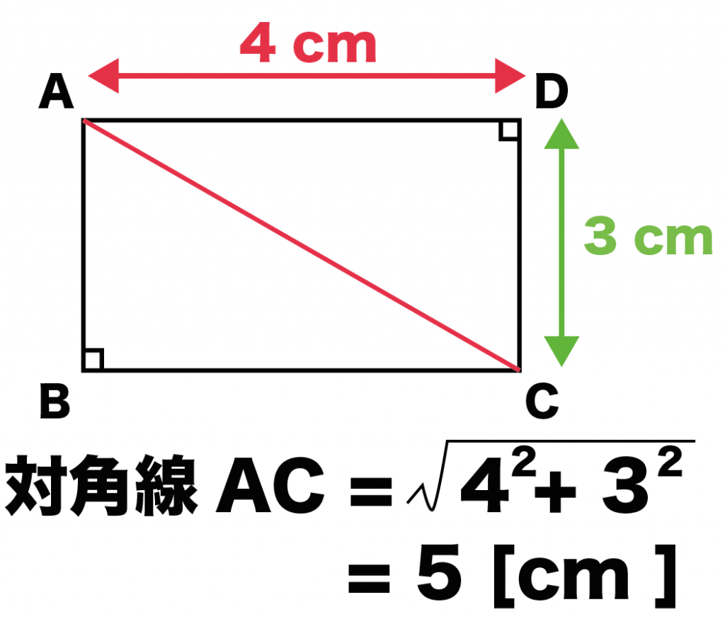 長方形 対角線 求め方 公式