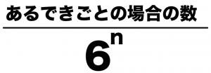サイコロ 確率 公式