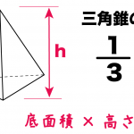 三角錐 体積 求め方 公式