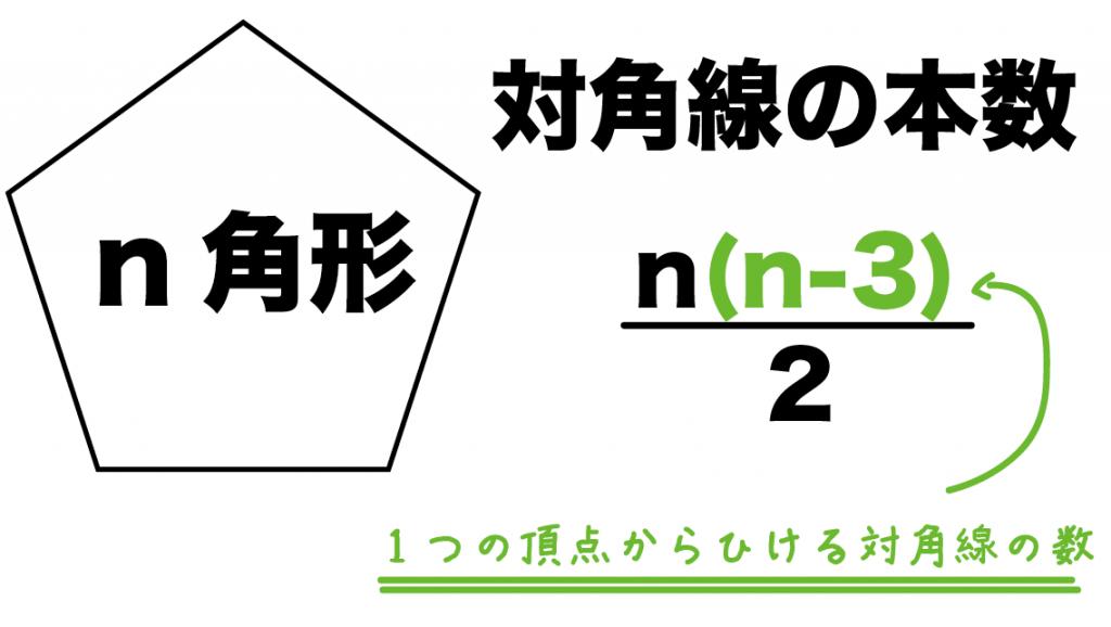 多角形 対角線 本数 求め方 公式