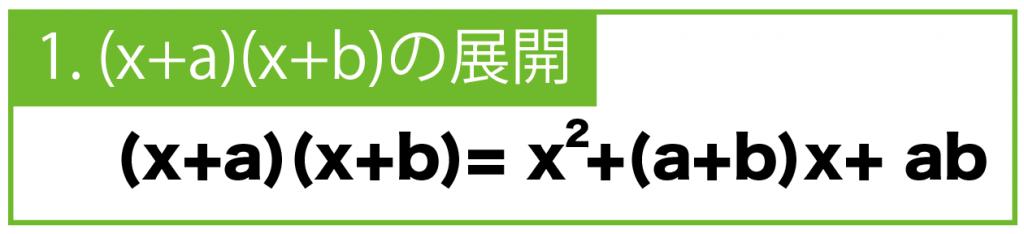 乗法公式 覚え方 中学数学