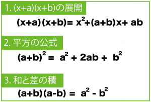 乗法の公式 中学