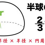 半球の体積 求め方 公式