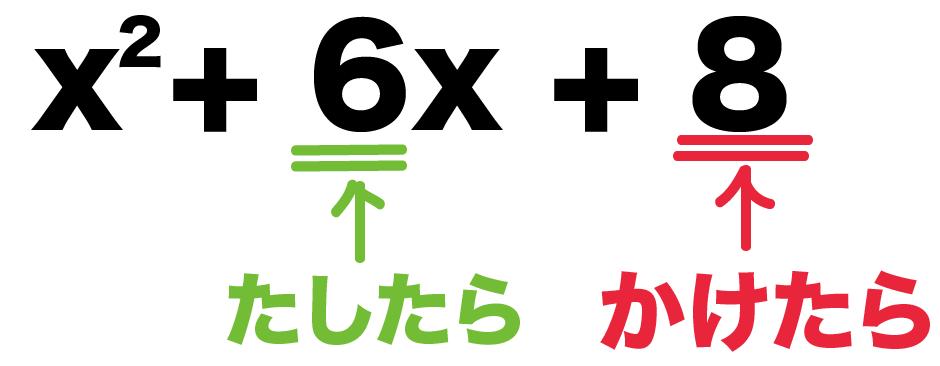 因数分解 公式 覚え方