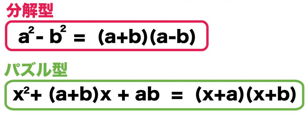 因数分解 解き方 簡単
